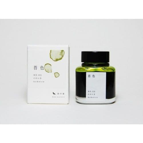 Kyoto Ink - Kyo-no-oto #03  -  Kokoiro