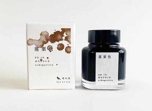 Kyoto Ink - Kyo-no-oto #10 - Ochiguriiro